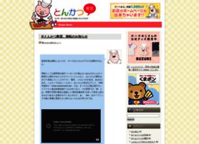 blog.goope.jp