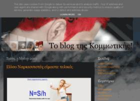 blog.haircut.gr