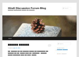 blog.hindidiscussionforum.com