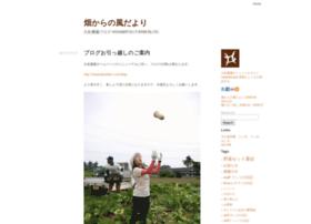 blog.hisamatsufarm.com