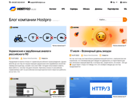 blog.hostpro.ua