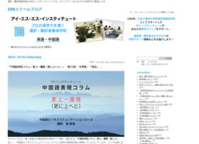 blog.issnet.co.jp