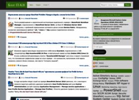 blog.it-kb.ru