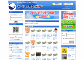 blog.kagawa-genki.net