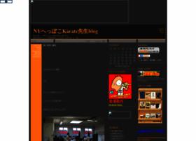 blog.karatebaka.com