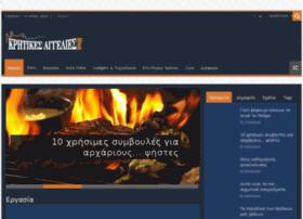 blog.kritikes-aggelies.gr