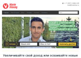 blog.maximvilensky.ru