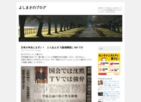 blog.offline-net.com