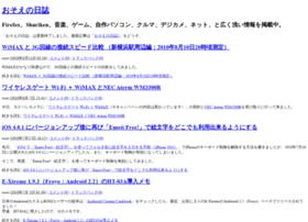 blog.osoe.jp