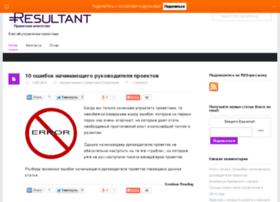 blog.pa-resultant.ru