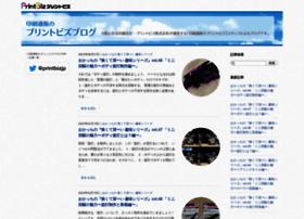 blog.printbiz.jp