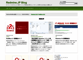 blog.redmine.jp
