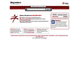 blog.rontar.ru