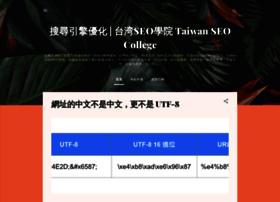 blog.seo-tw.org