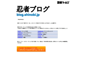 blog.shinobi.jp