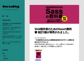 blog.sou-lab.com