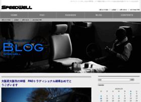 blog.speed-well.jp