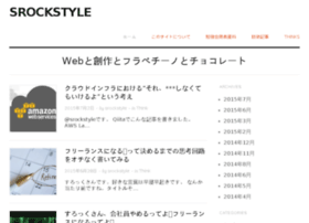 blog.srockstyle.com