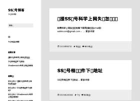 blog.ss-link.com