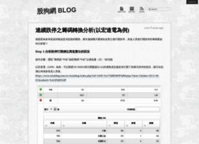 blog.stockdog.com.tw