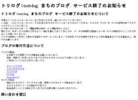blog.tori-log.net
