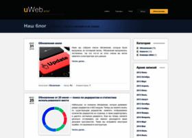 blog.uweb.ru