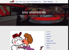 blog.webeffector.ru