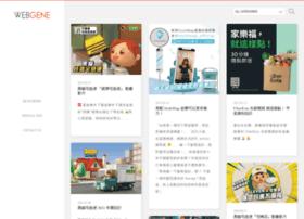 blog.webgene.com.tw