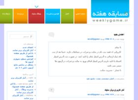 blog.weeklygame.ir