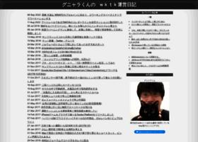 blog.wktk.co.jp