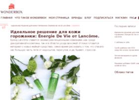 blog.wonderbox.com.ua