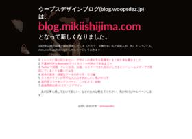blog.woopsdez.jp