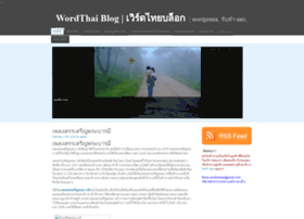 blog.wordthai.com