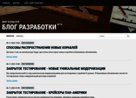 blog.worldofwarships.ru