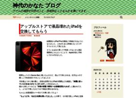 blog.yagasuri.com