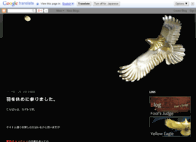 blog.yelloweagle.jp