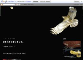 blog.yelloweagle.jp