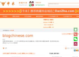 blogchinese.com