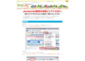 blogcity.jp