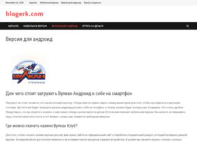 blogerk.com