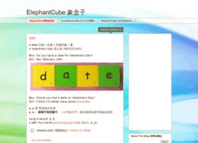 blogger.elephantcube.com