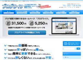 bloglike.jp