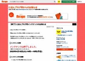 blogmura.muragon.com
