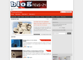 blognews-24.blogspot.gr