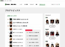 blognews.ameba.jp