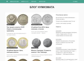 blognumizmata.ru