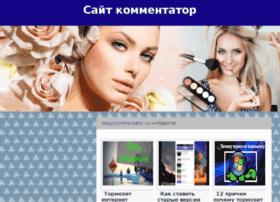blogocommentator.ru