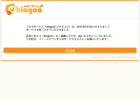 blogoo.ne.jp
