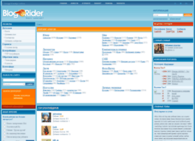 blogrider.ru