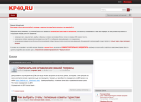 blogs.kp40.ru